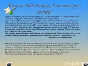 Письмо Нади Безрук (для матери и сестёр) «Судьбе было угодно, чтобы мы не встрет