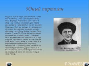 Юный партизан Родился в 1925 году в семье чабана в селе Величаевском. Отец – Яко