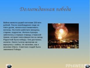 Долгожданная победа Война нанесла ущерб колхозам 233 млн. рублей. После освобожд