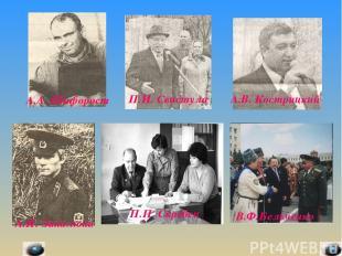 А.А. Шафорост П.И. Свистула А.В. Кострицкий А.И. Закалюка П.П. Скребец В.Ф.Бельч