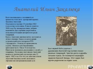 Анатолий Ильич Закалюка Всего восемнадцать с половиной лет прожил на этом свете