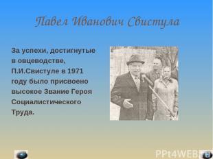 Павел Иванович Свистула За успехи, достигнутые в овцеводстве, П.И.Свистуле в 197