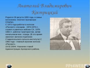 Анатолий Владимирович Кострицкий Родился 28 августа 1955 года, в семье колхозник