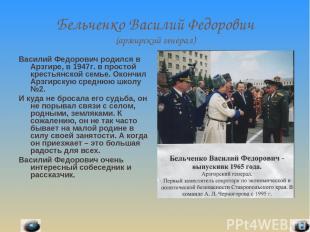 Бельченко Василий Федорович (арзгирский генерал) Василий Федорович родился в Арз