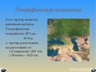 Географическое положение Село Арзгир является районным центром. Географические к