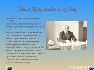 Петр Протасович Скребец Петр Протасович родился 1 января 1922 года в семье бедно