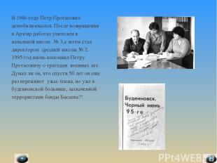 В 1946 году Петр Протасович демобилизовался. После возвращения в Арзгир работал