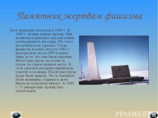 Памятник жертвам фашизма Этот памятник построен в 1969 г. В 1942 г. немцы заняли