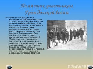 Памятник участникам Гражданской войны В с.Арзгир на площади имени Николенко на т