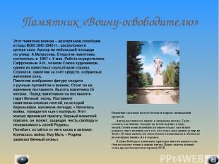 Памятник «Воину-освободителю» Этот памятник воинам – арзгирчанам,погибшим в годы