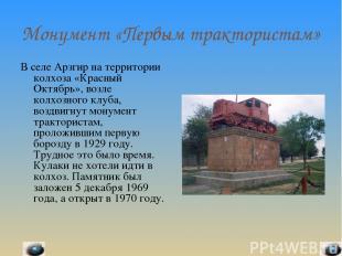 Монумент «Первым трактористам» В селе Арзгир на территории колхоза «Красный Октя