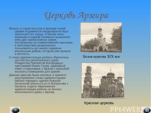 Церковь Арзгира Вопрос о строительстве в Арзгире новой церкви поднимался неоднок