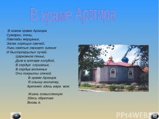 В новом храме Арзгира Сумерки, тени, Лампады мерцанье, Запах горящих свечей, Лик