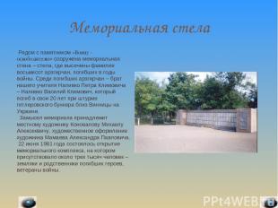 Мемориальная стела Рядом с памятником «Воину - освободителю» сооружена мемориаль