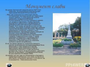 Монумент славы Во дворе Арзгирской средней школы №1 стоит памятник, установленны