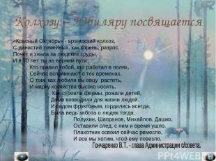 Колхозу – Юбиляру посвящается «Красный Октябрь» - арзгирский колхоз, С династий