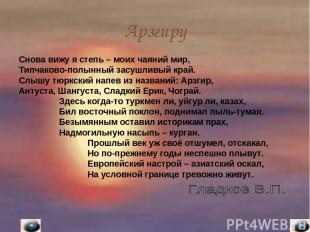 Арзгиру Снова вижу я степь – моих чаяний мир, Типчаково-полынный засушливый край