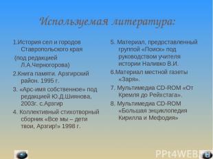 1.История сел и городов Ставропольского края (под редакцией Л.А.Черногорова) 2.К