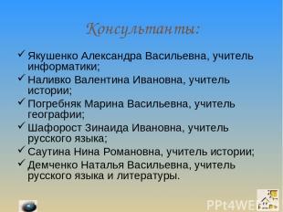 Консультанты: Якушенко Александра Васильевна, учитель информатики; Наливко Вален