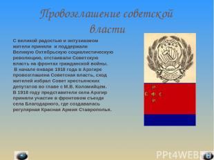 Провозглашение советской власти С великой радостью и энтузиазмом жители приняли