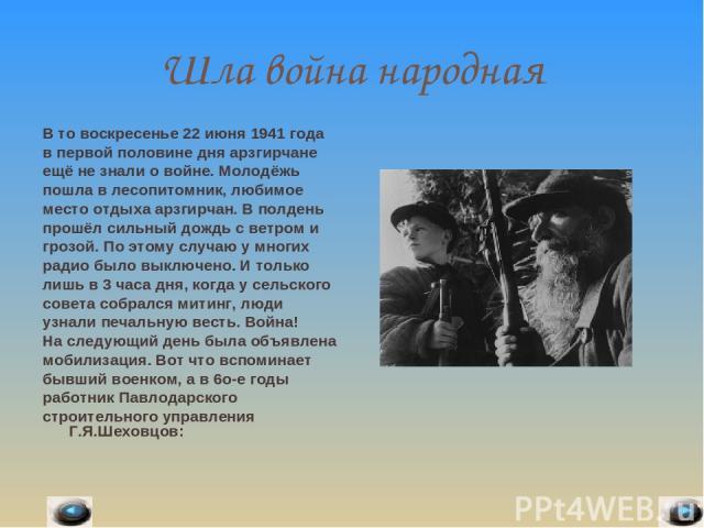 Шла война народная В то воскресенье 22 июня 1941 года в первой половине дня арзгирчане ещё не знали о войне. Молодёжь пошла в лесопитомник, любимое место отдыха арзгирчан. В полдень прошёл сильный дождь с ветром и грозой. По этому случаю у многих ра…