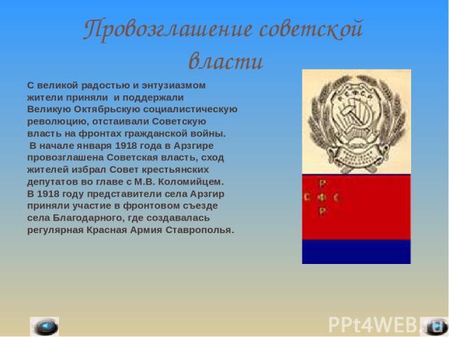 Провозглашение советской власти С великой радостью и энтузиазмом жители приняли и поддержали Великую Октябрьскую социалистическую революцию, отстаивали Советскую власть на фронтах гражданской войны. В начале января 1918 года в Арзгире провозглашена …
