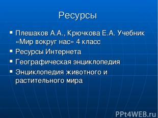 Ресурсы Плешаков А.А., Крючкова Е.А. Учебник «Мир вокруг нас» 4 класс Ресурсы Ин