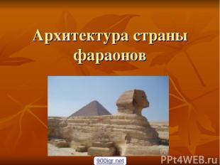 Архитектура страны фараонов 900igr.net