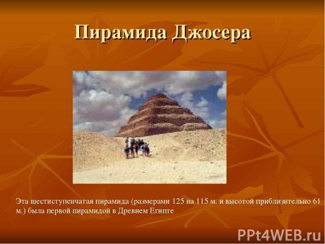 Пирамида Джосера Эта шестиступенчатая пирамида (размерами 125 на 115 м. и высотой приблизительно 61 м.) была первой пирамидой в Древнем Египте
