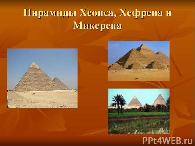 Пирамиды Хеопса, Хефрена и Микерена