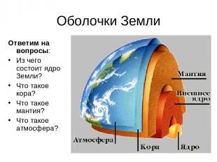 Оболочки Земли Ответим на вопросы: Из чего состоит ядро Земли? Что такое кора? Ч
