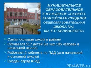 Самая большая школа в районе Обучается 517 детей (из них 195 человек в начальной