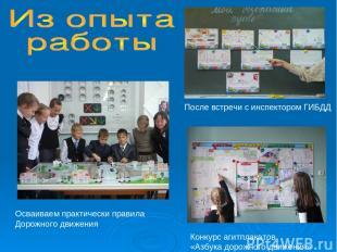 После встречи с инспектором ГИБДД Конкурс агитплакатов «Азбука дорожного движени