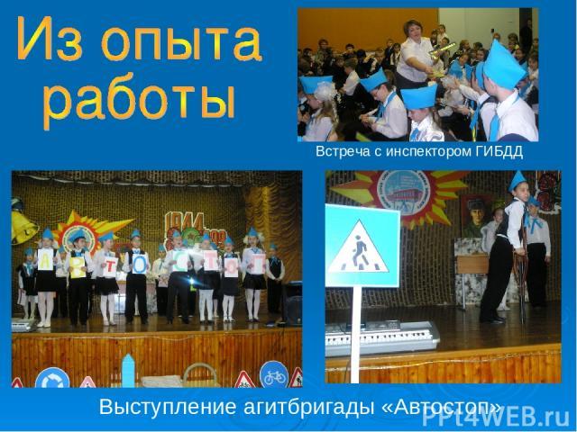 Встреча с инспектором ГИБДД Выступление агитбригады «Автостоп»