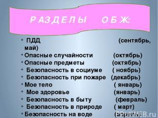 Й) Р АЗ Д Е Л Ы О Б Ж: ПДД (сентябрь, май) Опасные случайности (октябрь) Опасны