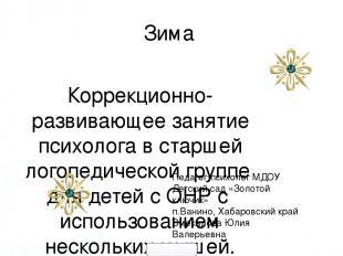 Зима Коррекционно-развивающее занятие психолога в старшей логопедической группе