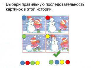Выбери правильную последовательность картинок в этой истории.