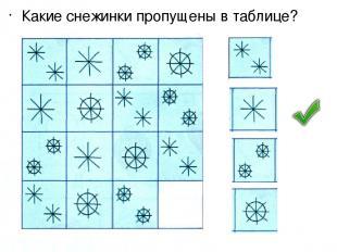 Какие снежинки пропущены в таблице?