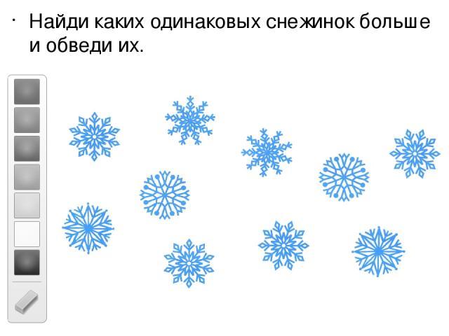 Найди каких одинаковых снежинок больше и обведи их.