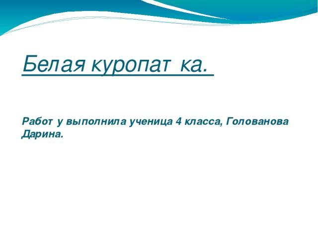 Белая куропатка. Работу выполнила ученица 4 класса, Голованова Дарина.
