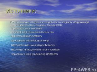 Источники: Е.М. Тихомирова «Поурочные разработки по предмету «Окружающий мир», И