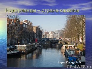 Нидерланды – страна каналов