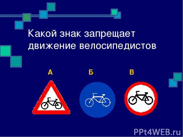 Какой знак запрещает движение велосипедистов А Б В