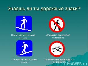 Знаешь ли ты дорожные знаки? Движение пешеходов запрещено Движение на велосипеда