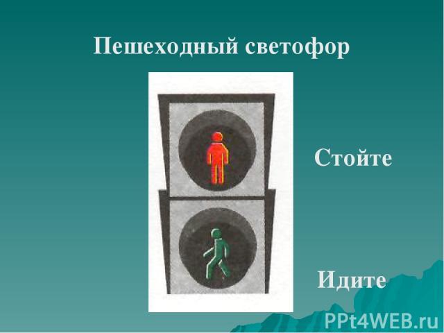 Стойте Идите Пешеходный светофор