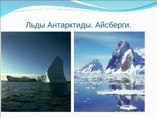 Льды Антарктиды. Айсберги.