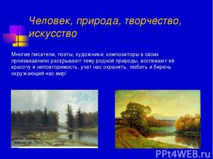 Человек, природа, творчество, искусство Многие писатели, поэты, художники, компо