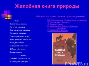 Жалобная книга природы (беседа по прочитанным произведениям) В.А. Сухомлинский «