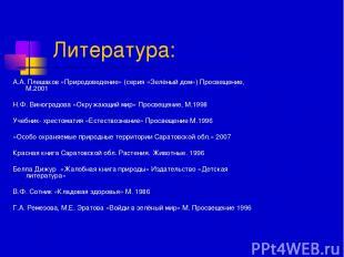 Литература: А.А. Плешаков «Природоведение» (серия «Зелёный дом») Просвещение, М.