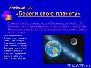 Клубный час «Береги свою планету» С точки зрения астронома, мир-это Вселенная, и